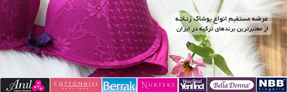 بانوشاپ فروشگاه لباس زیر زنانه ترکیه 14