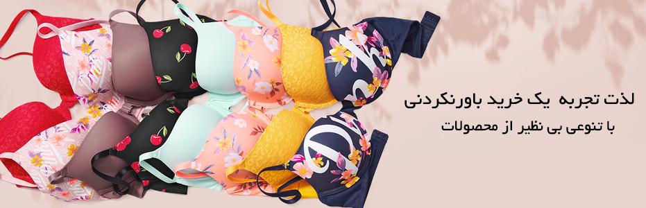 بانوشاپ فروشگاه لباس زیر زنانه ترکیه 16